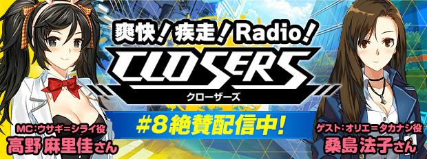 基本プレイ無料のサイキックアクションRPG『CLOSERS(クローザーズ)』 WEBラジオ第8回目の配信を開始したぞ!!