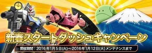 基本プレイ無料のブラウザ戦略シミュレーションゲーム『ガンダムジオラマフロント』 新春スタートダッシュキャンペーンを開催