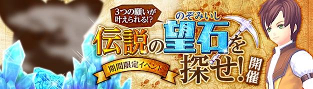 基本プレイ無料のアニメチックファンタジーオンラインゲーム『幻想神域』 最速のレースコンテンツ「ピピスレース」を実装したぞ!「伝説の望石を探せ!」も開催