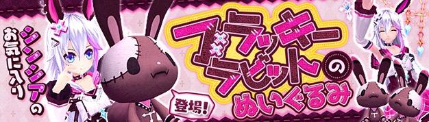 基本プレイ無料のアニメチックファンタジーオンラインゲーム『幻想神域』 バレンタイン仕様の幻想ルーレットの登場