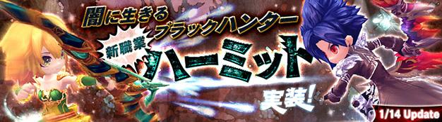 基本プレイ無料のハンティングファンタジーオンラインゲーム『ハンターヒーロー』 新職業「ハーミット」を実装したぞ!弓に対応した武器アバター「クリスタルアロー」も登場
