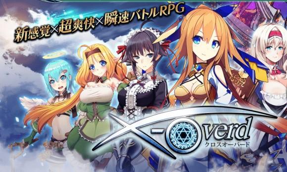 基本プレイ無料の新作ブラウザファンタジーゲーム 『X-Overd(クロスオーバード)』