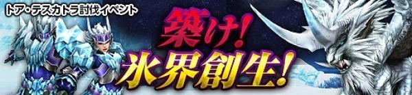 基本プレイ無料のハンティングアクションオンラインゲーム『モンスターハンターフロンティアG』 新モンスター「トア・テスカトラ」の狩猟を解禁