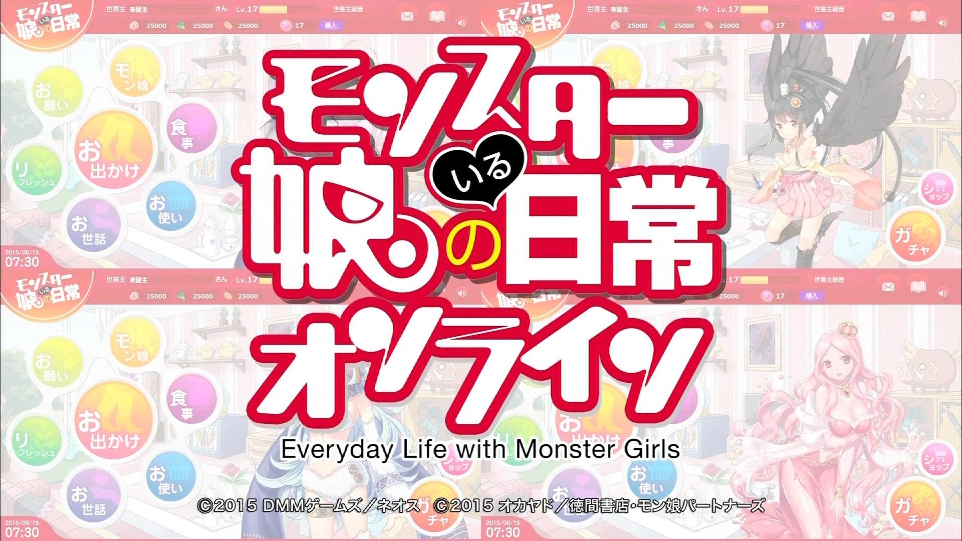 基本プレイ無料の新作ブラウザコミュニケーションゲーム 『モンスター娘のいる日常オンライン』