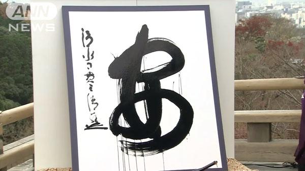 0539_kotoshi_no_kanji_20151215_a_13.jpg