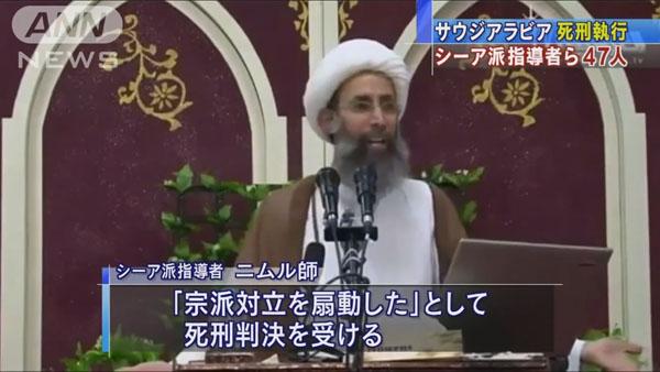 0565_Saudi_Arabia_Shia_shidousya_syokei_20160103_a_04.jpg