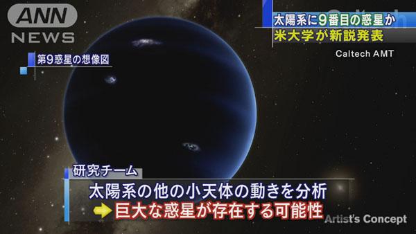 0592_Solar_system_9th_planet_20160121_a_05.jpg
