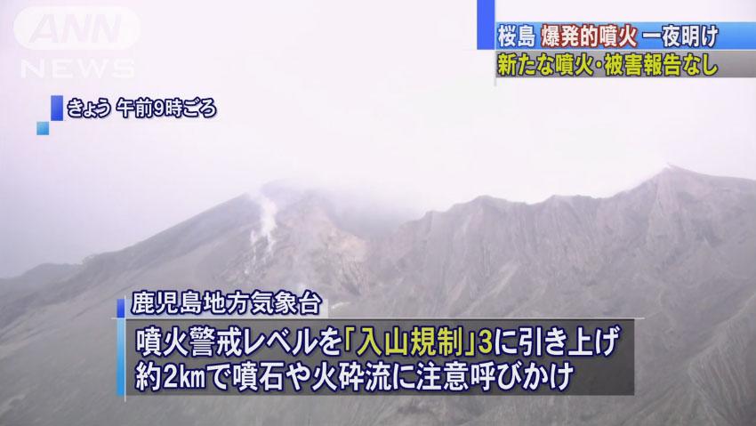 0609_Kagoshima_Sakurajima_funka_20160206_top_00.jpg