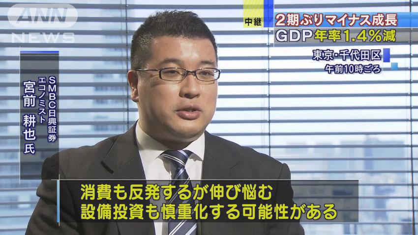 0616_GDP_kokunai_souseisan_minus_20160215_top_00.jpg
