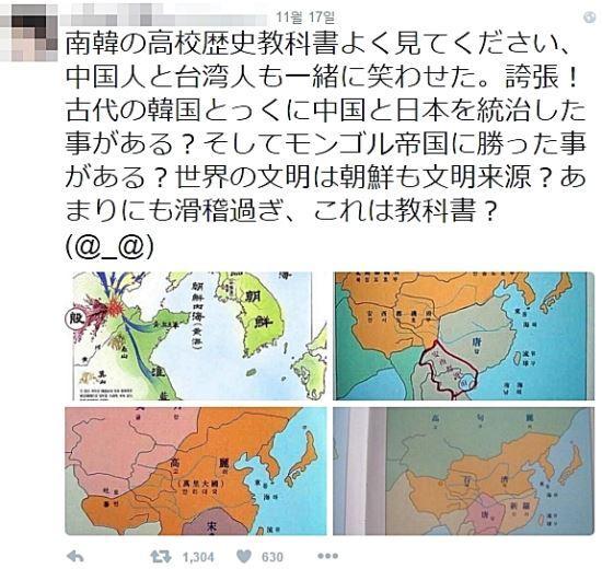 韓國係受中国的支配 (1)