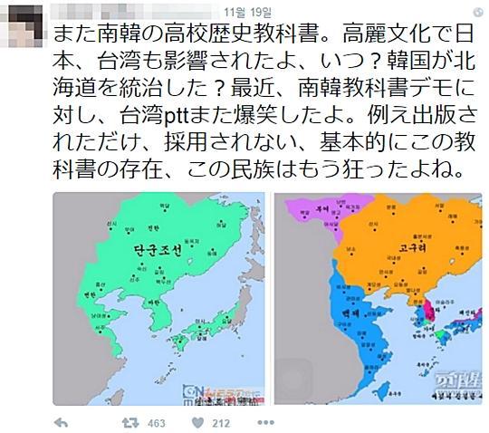 韓國係受中国的支配 (2)