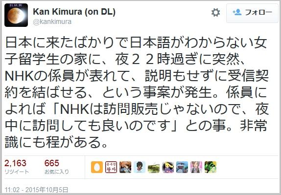 NHK893kutabarekusoyarou2016204.jpg