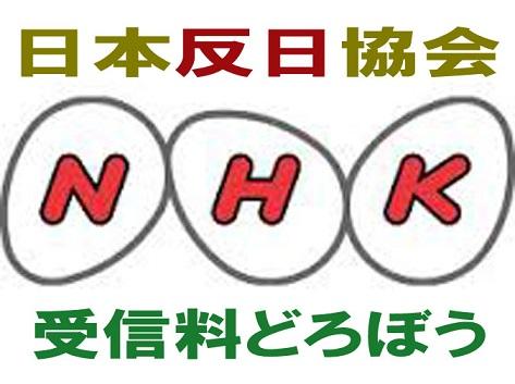 NHKkaitai2015623iranaibaikokuhousouky2016204s.jpg