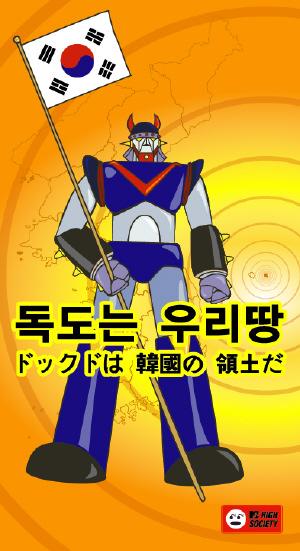 koreanrobot20151221.jpg