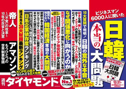 shukanndaiyamondokankokuitranee20151028.jpg