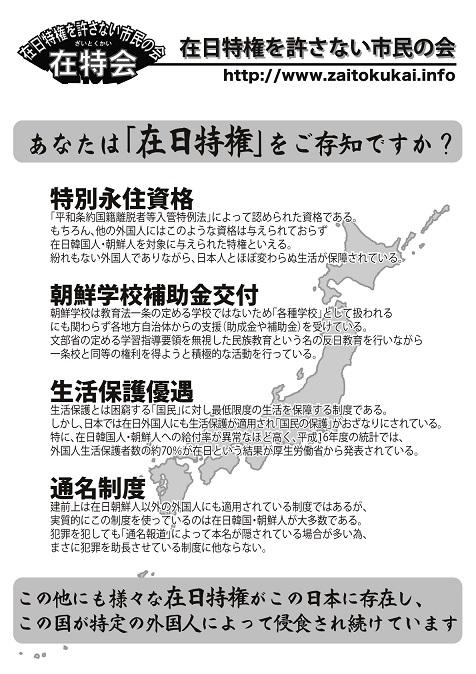 zaitokukainotirasi2016119.jpg