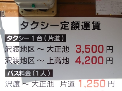 上高地(2)