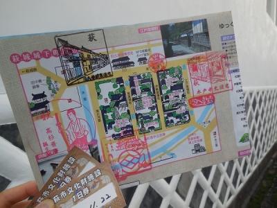 萩城下町(12)