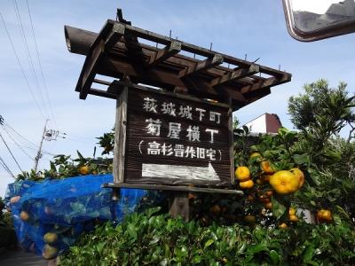 萩城下町(14)