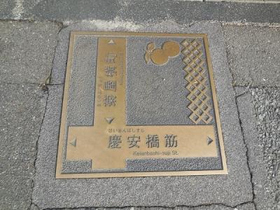 萩城下町(17)