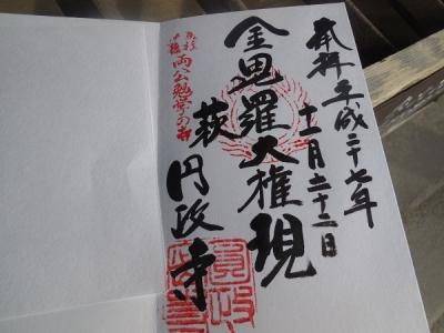 萩城下町(25)