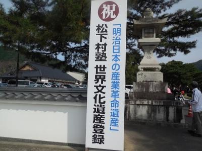 松陰神社(1)