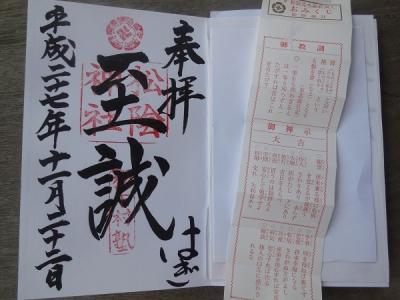 松陰神社(7)