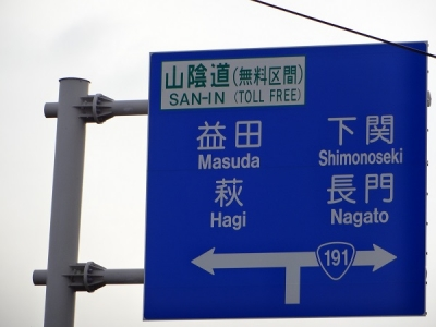 角島(2)