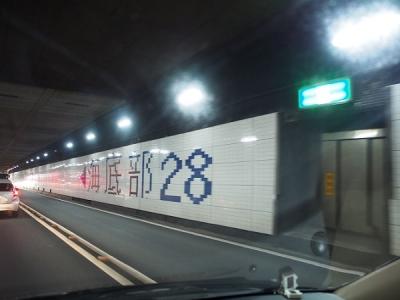 関門トンネル(2)