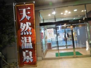 湯田温泉(1)