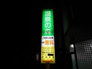 湯田温泉(3)