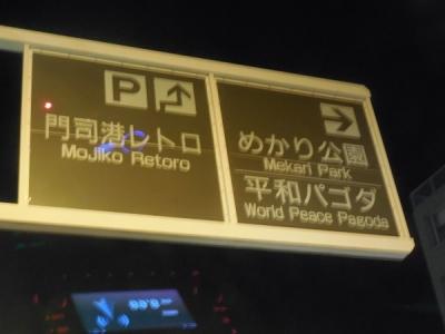 関門トンネル(9)