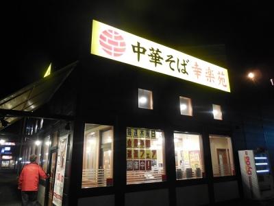 幸楽苑(1)