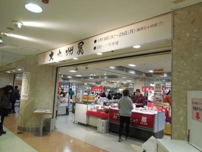 九州物産店1