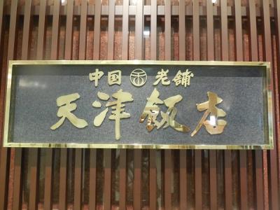 天津飯店1