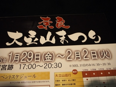 奈良大立山祭2
