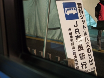奈良大立山祭9