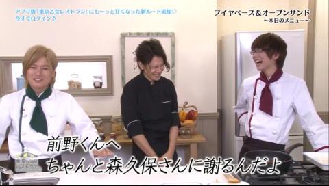 東京乙女レストラン Season2 第11話