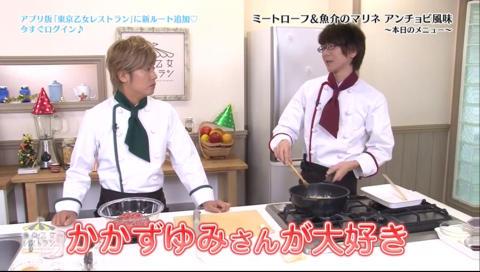 東京乙女レストラン Season2 第12話