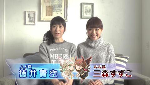 『スクール オブ ラグナロク Re:Boot』三森すずこさん&徳井青空さんビデオメッセージ