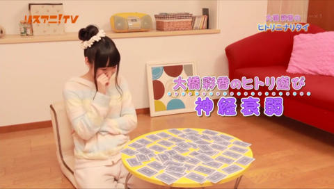 リスアニ!TV 大橋彩香のヒトリニナリタイ