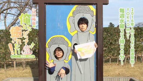 1/6放送スタート『江口拓也の俺たちだって癒されたい!』番宣