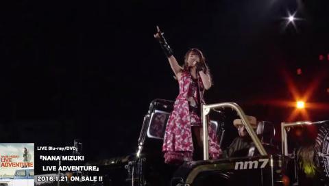 水樹奈々『NANA MIZUKI LIVE ADVENTURE』ダイジェスト映像