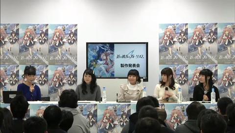 TVアニメ「蒼の彼方のフォーリズム」製作発表会 生中継