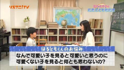 リスアニ!TV 田所あずさの純真こども相談室 #01