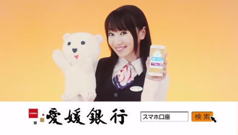 愛媛銀行 ひめぎんスマホ口座 水樹奈々「パペット」篇 CM