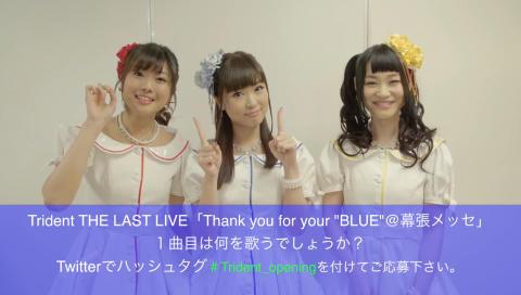 【Trident】 Twitterキャンペーン開催のお知らせ!