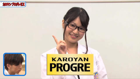 超特急のふじびじスクール!#47「カロヤン プログレEX」完全版