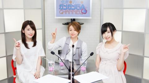 佐倉と内田のガンガンGAちゃんねる(2015年12月17日配信/シリーズ第21回)