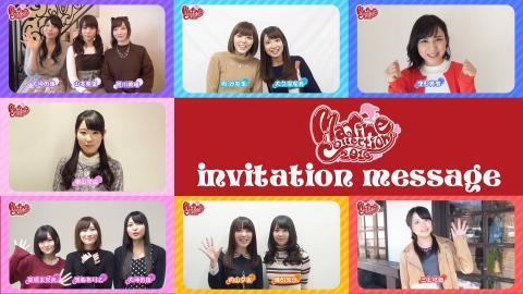 2016年2月14日開催 『マリコレライブ2016』出演者コメント映像